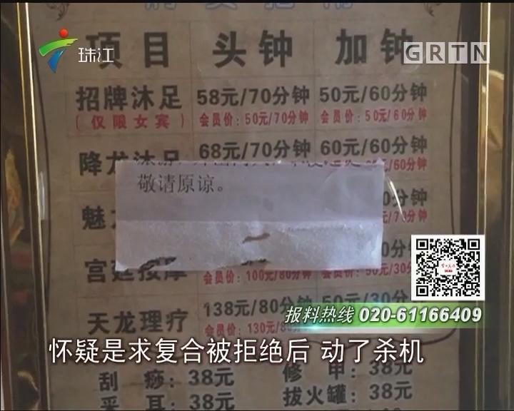 佛山:沐足店生凶案 警方数小时擒凶