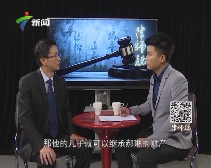 [2017-05-28]律师说:遗嘱走进寻常百姓家 您是立还是不立呢