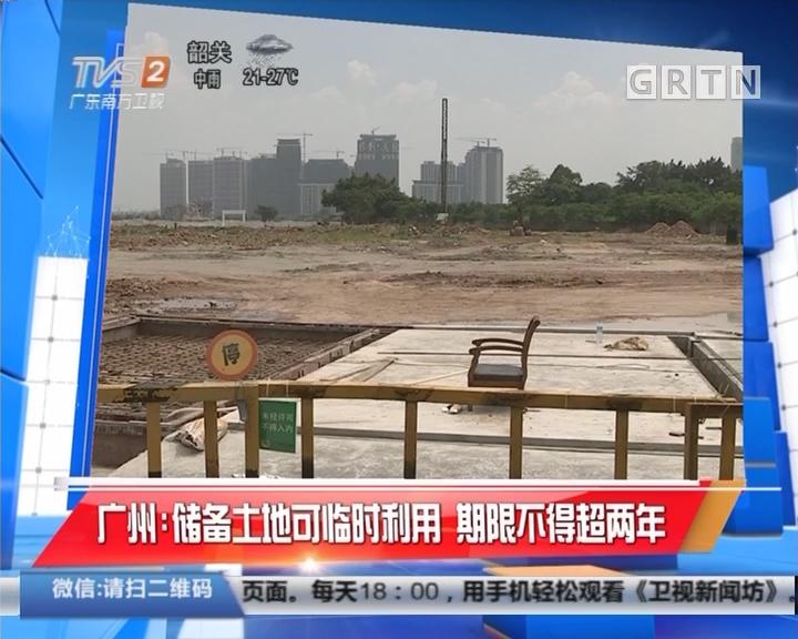 广州:储备土地可临时利用 期限不得超两年