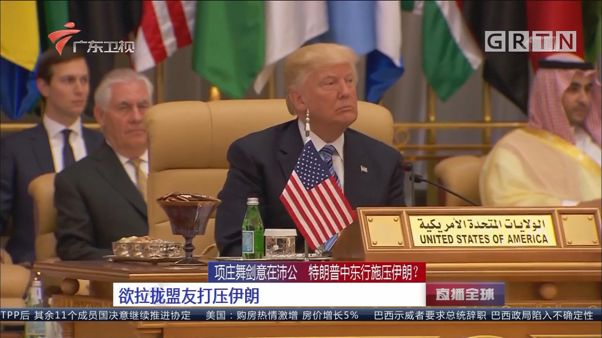 项庄舞剑意在沛公 特朗普中东行施压伊朗? 欲拉拢盟友打压伊朗