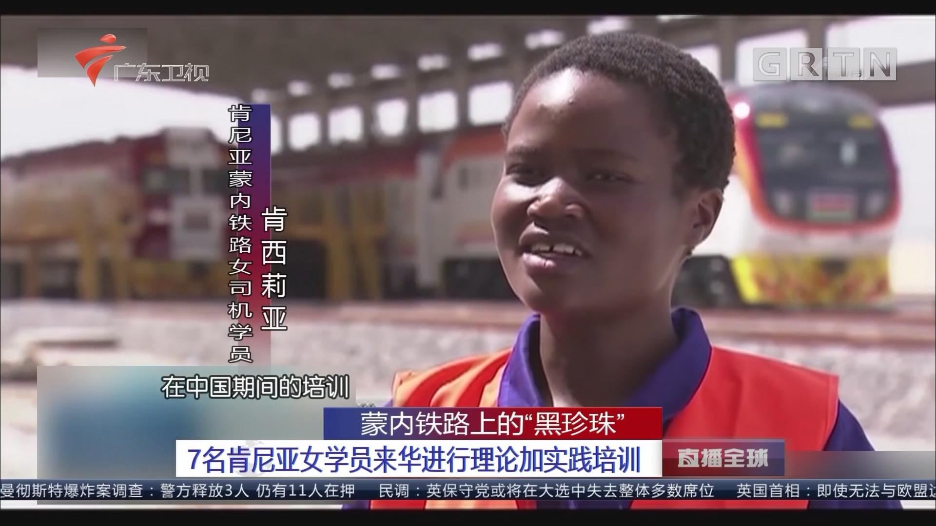 """蒙内铁路上的""""黑珍珠"""" 7名肯尼亚女学员来华进行理论加实践培训"""