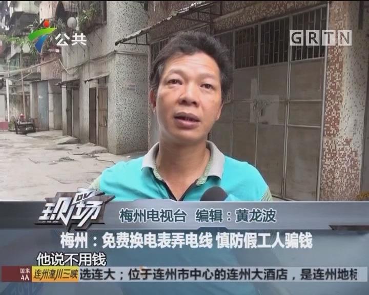 梅州:免费换电表弄电线 慎防假工人骗钱