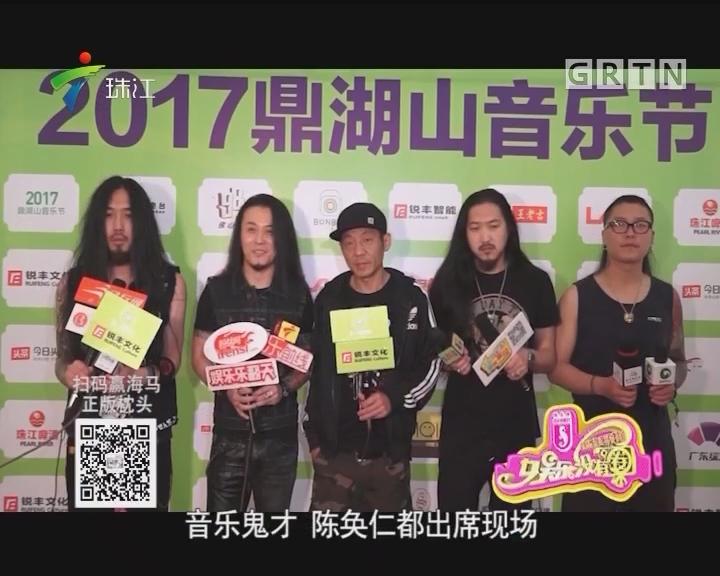 2017鼎湖山音乐节完美谢幕 15万人嗨翻这个夏天