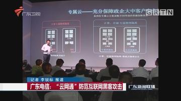 """广东电信:""""云网通""""防范互联网黑客攻击"""