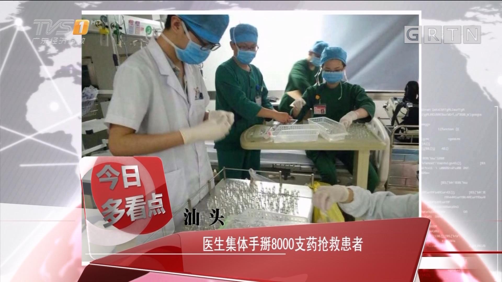 汕头:医生集体手掰8000支药抢救患者