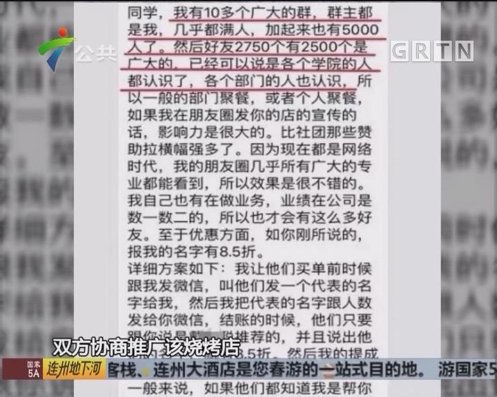 广州:学生索推广费 开口就要3千