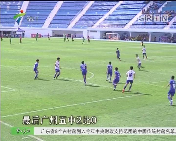 广州中小学生足球联赛 少年脚下对决