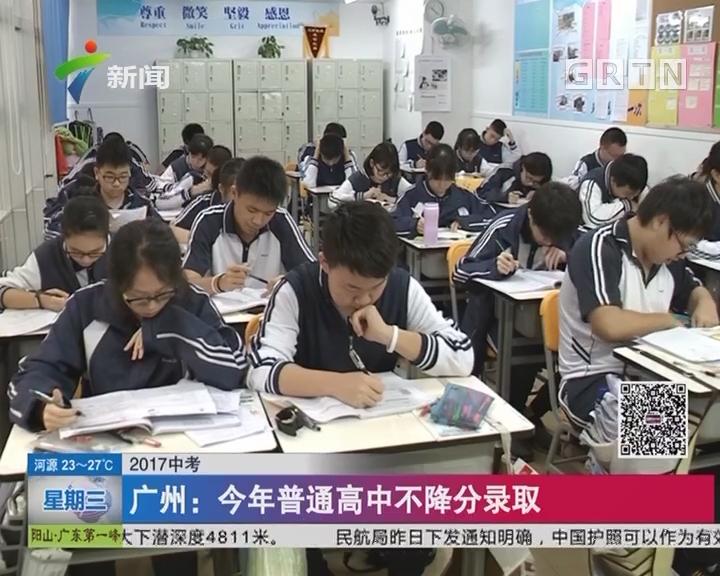 2017中考 广州:今年普通高中不降分录取