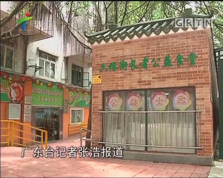 广州已有285个长者饭堂 越秀海珠黄埔实现街镇全覆盖