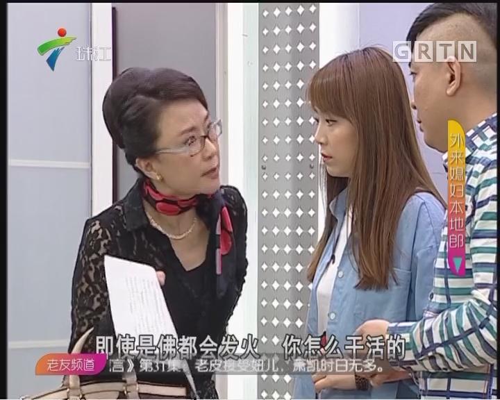 20170514《外来媳妇本地郎》纠错功能太强大