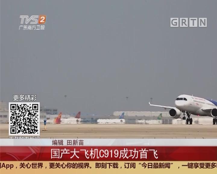 上海:国产大飞机c919成功首飞