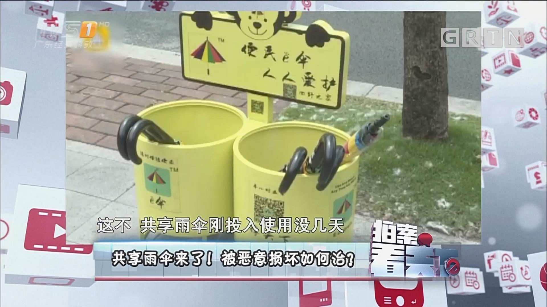 [HD][2017-05-26]拍案看天下:共享雨伞来了!被恶意损坏如何治?