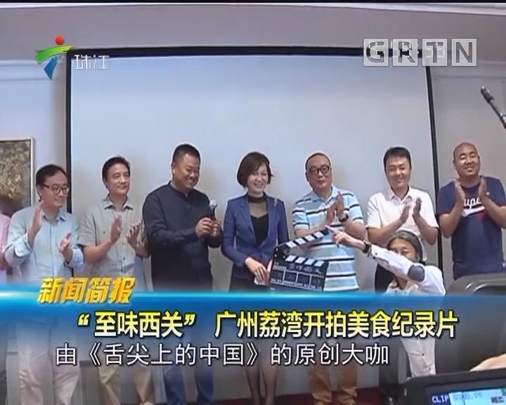 """""""至味西关"""" 广州荔湾开拍美食纪录片"""