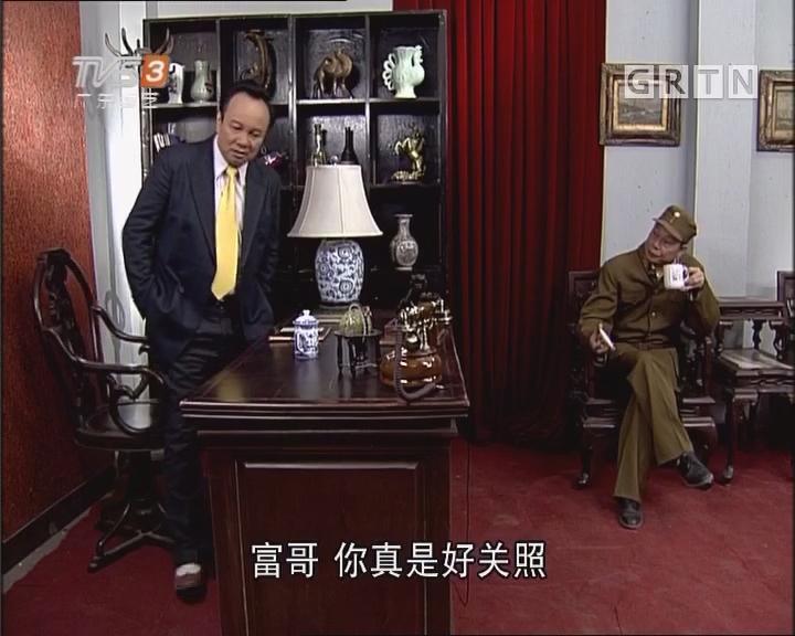 20170504《七十二家房客》丘富报恩(下)