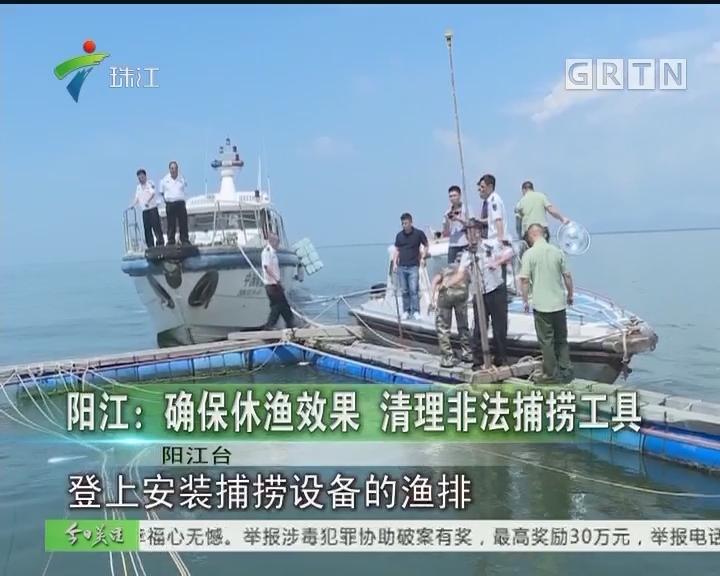 阳江:确保休渔效果 清理非法捕捞工具