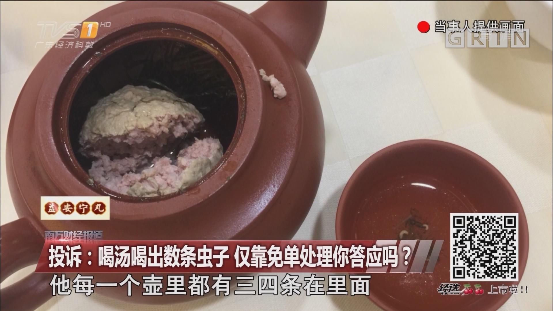 投诉:喝汤喝出数条虫子 仅靠免单处理你答应吗?