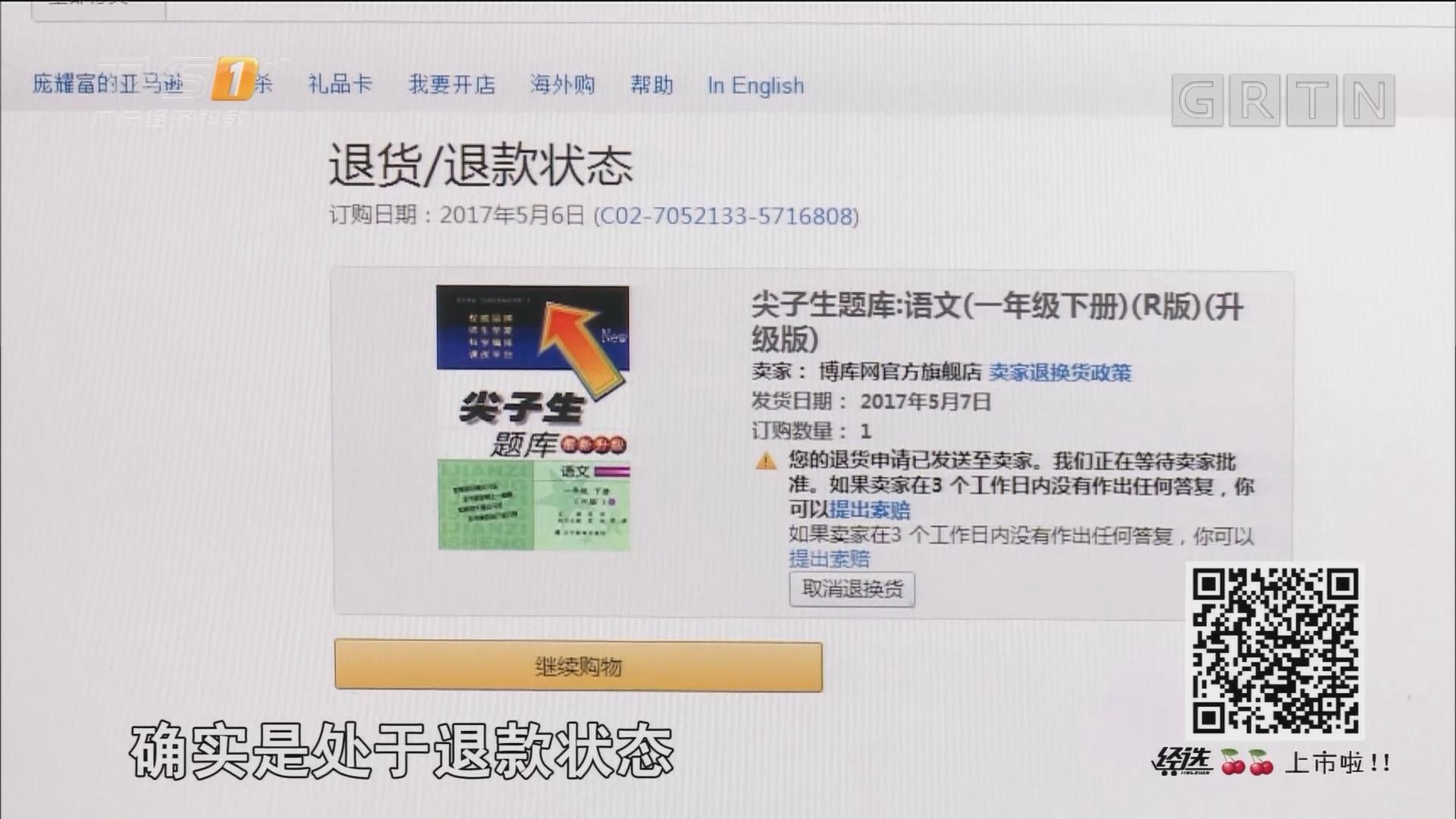 官网被挂钓鱼网站 广州男购书被骗5万