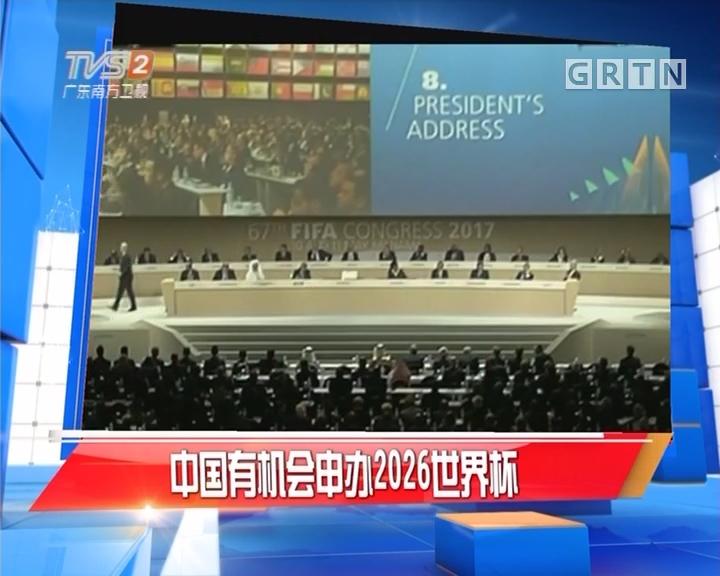 中国有机会申办2026世界杯