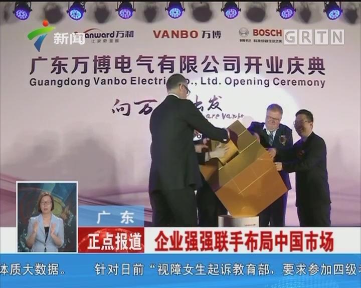 广东:企业强强联手布局中国市场