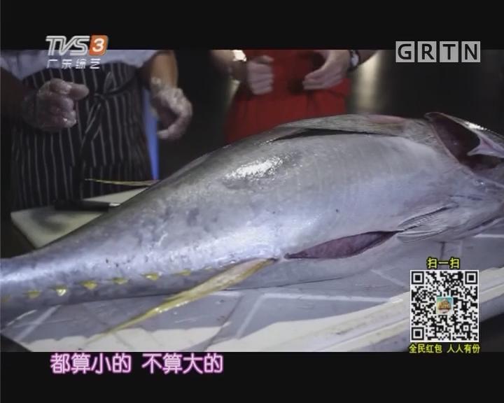 世界十大海岛美食节——见证现场制作吞拿鱼刺身