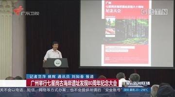 广州举行七星岗古海岸遗址发现80周年纪念大会