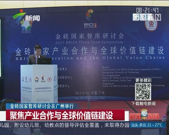 金砖国家智库研讨会在广州举行:聚焦产业合作与全球价值链建设