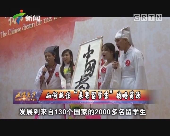 """20170514《政协委员》如何抓住""""来粤留学生""""战略资源"""
