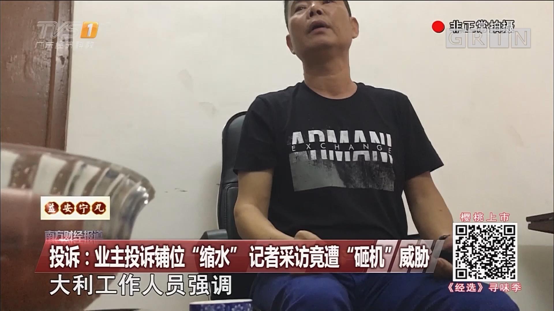 """投诉:业主投诉铺位""""缩水"""" 记者采访竟遭""""砸机""""威胁"""