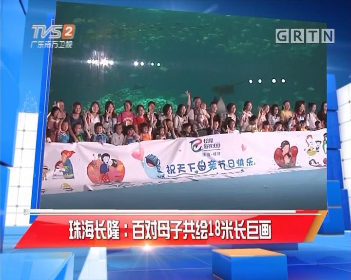珠海长隆:百对母子共绘18米长巨画