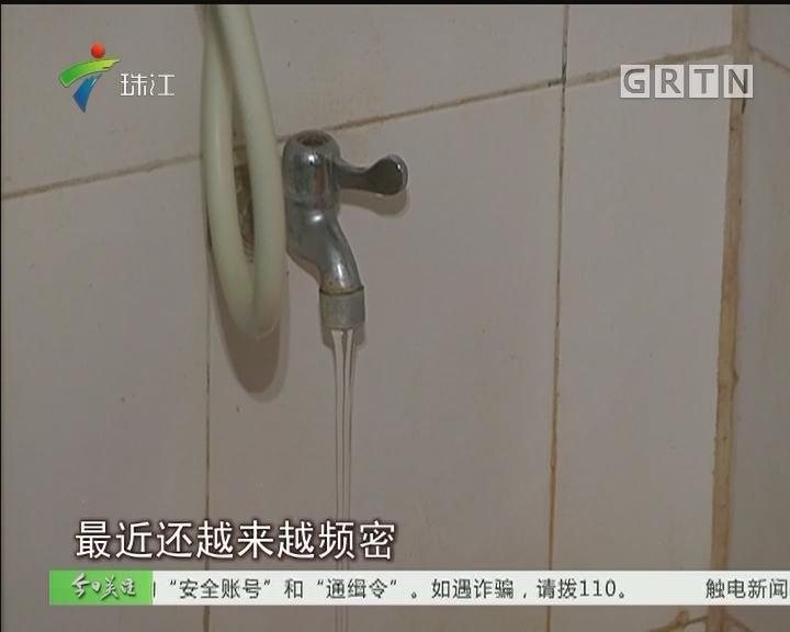 广州:住宅经常停水 居民生活很狼狈