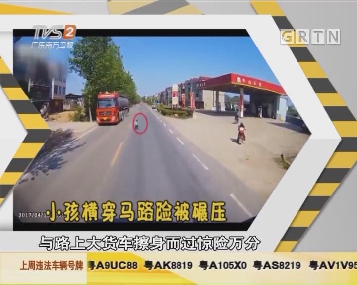 交通大喇叭:小孩横穿马路险被碾压