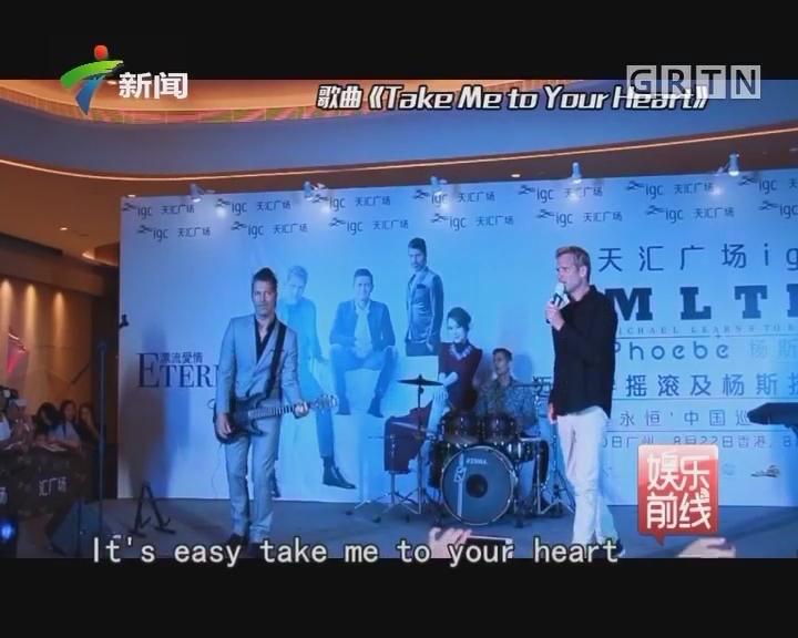 《吻别》英文版原唱迈克学摇滚携手中国唱将杨斯捷来