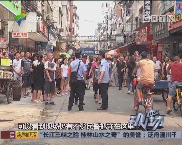 广州警方迅速侦破一起街头伤人案件