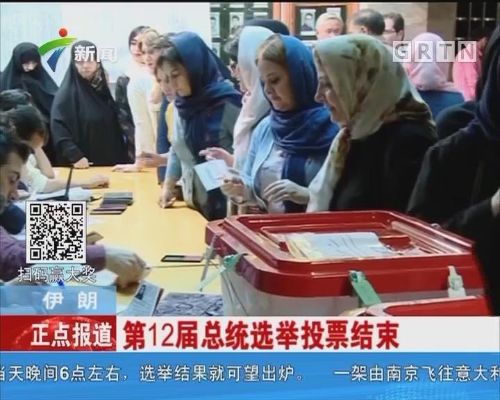 伊朗:第12届总统选举投票结束