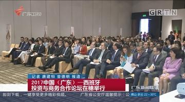 2017中国(广东)—西班牙投资与商务合作论坛在穗举行