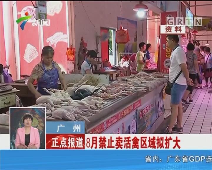 广州:8月禁止卖活禽区域拟扩大