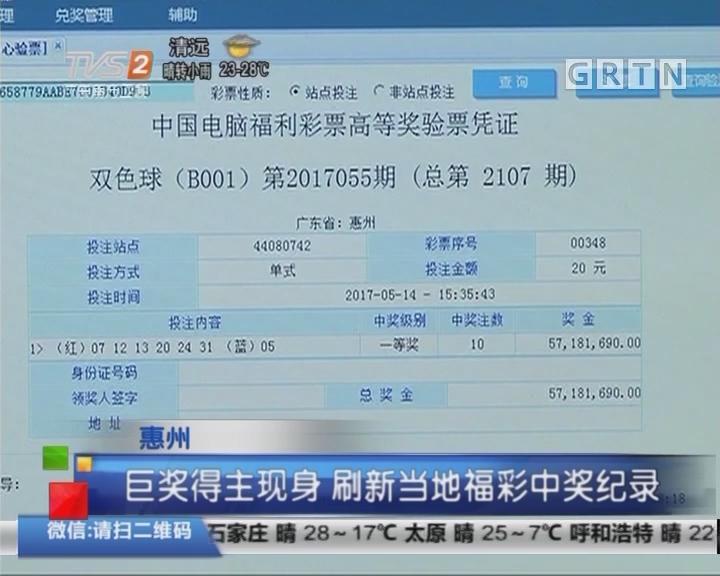 惠州:巨奖得主现身 刷新当地福彩中奖纪录
