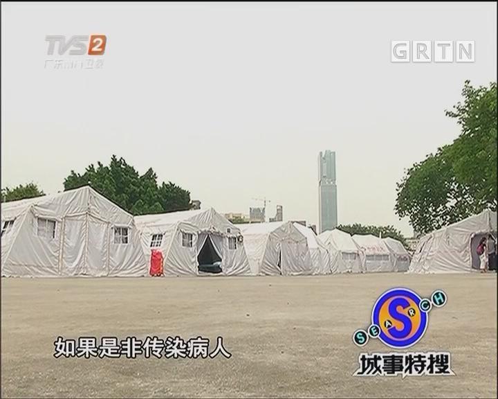 探秘广州首家帐篷医院