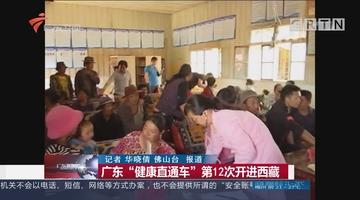 """广东""""健康直通车""""第12次开进西藏"""