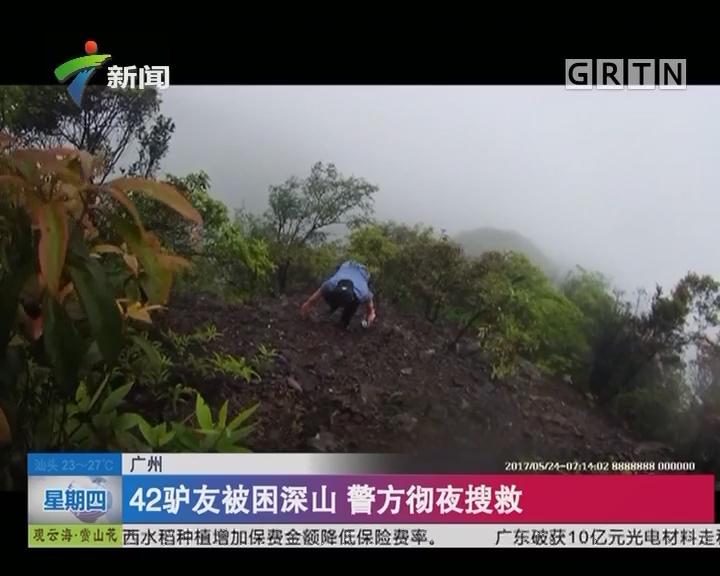 广州:42驴友被困深山 警方彻夜搜救