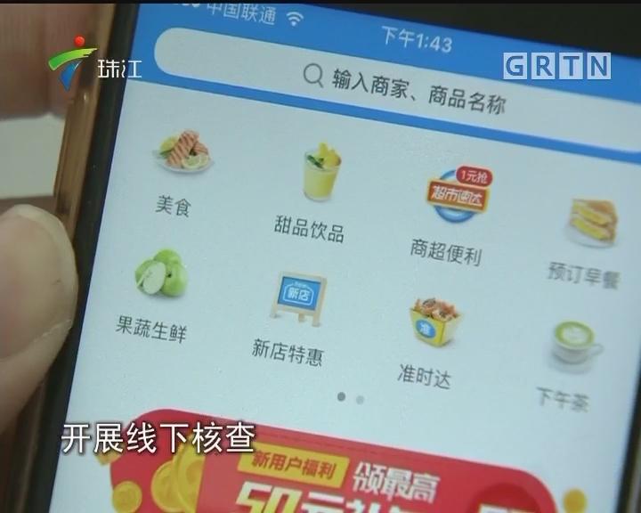 广州:1232家网络订餐店因违规下线