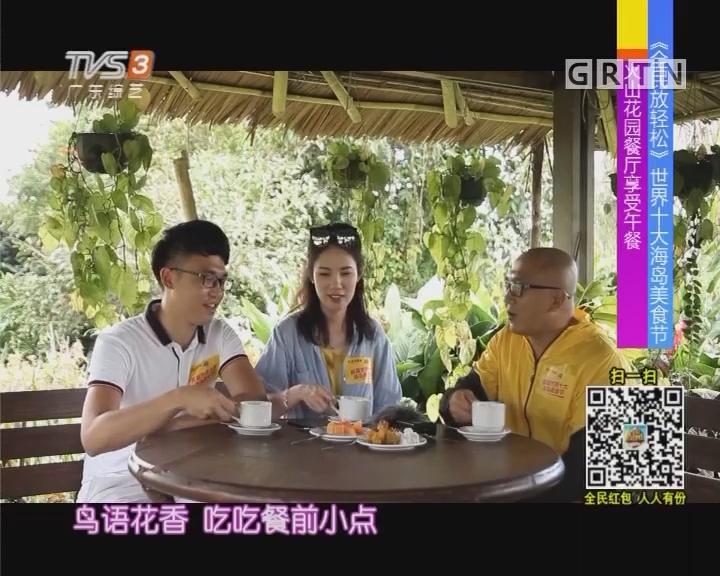 美娜多——火山花园餐厅享受午餐