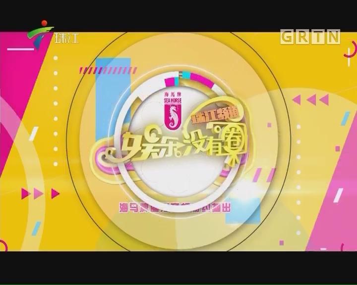 [2017-05-25]娱乐没有圈:港剧风云二十年之TVB一姐之争鹿死谁手?