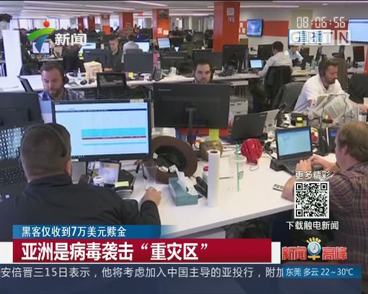 """黑客仅收到7万美元赎金:亚洲是病毒袭击""""重灾区"""""""