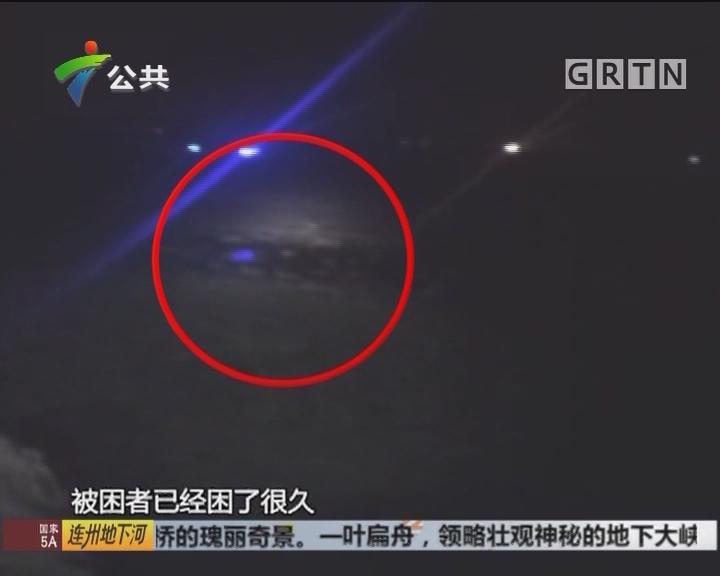中山:男子身陷泥潭 消防员用鱼竿拯救