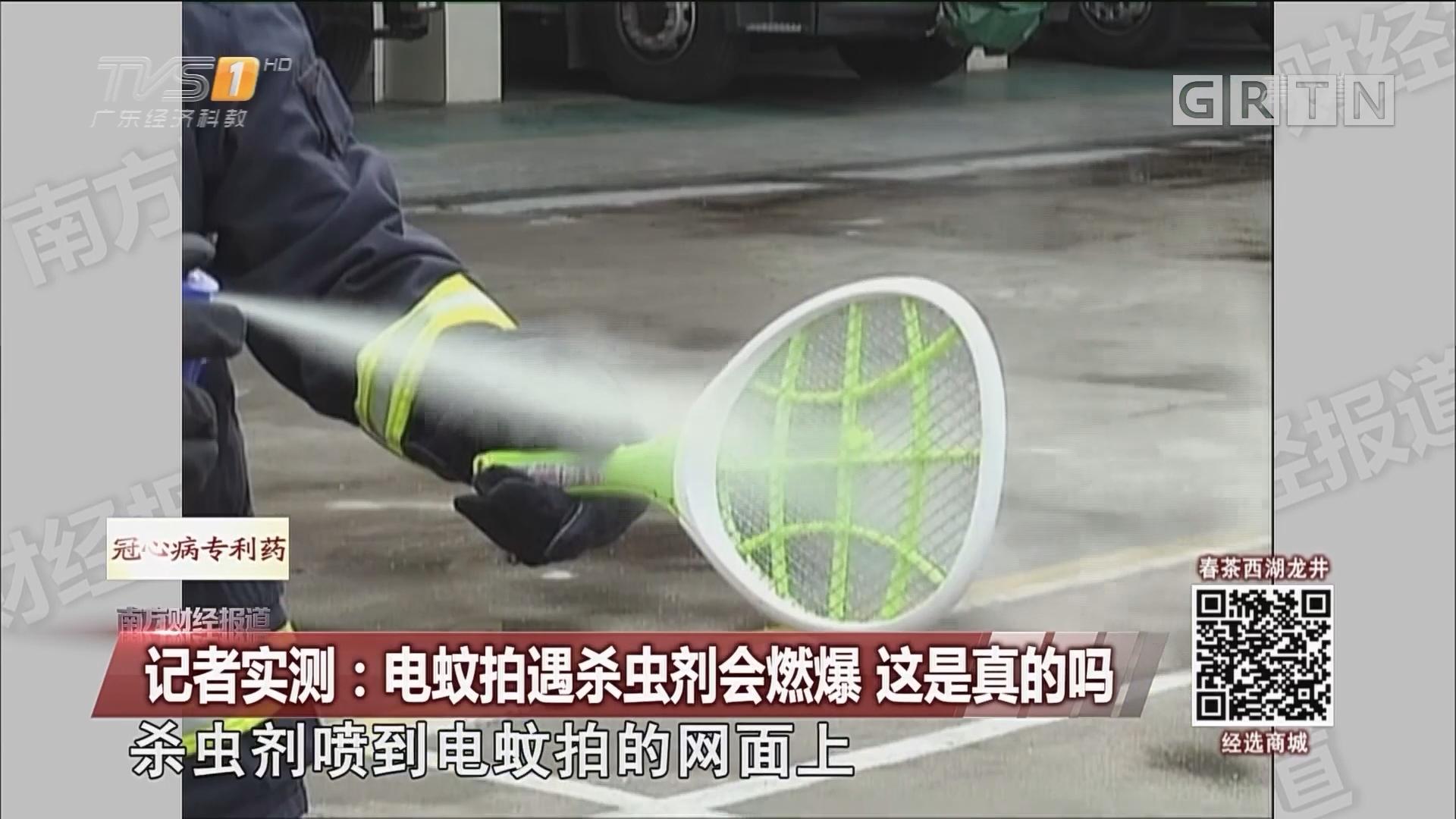 记者实测:电蚊拍遇杀虫剂会燃爆 这是真的吗