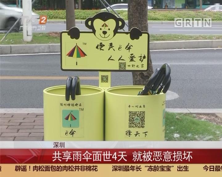 深圳:共享雨伞面世4天 就被恶意损坏