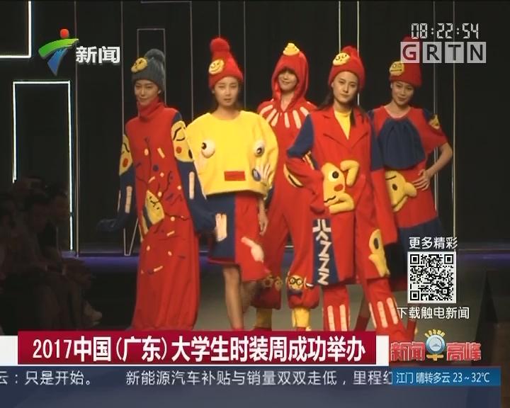 2017中国(广东)大学生时装周成功举办
