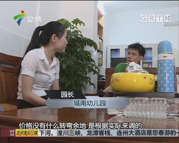 """韶关:私立幼儿园""""集体""""涨价 家长难以接受"""