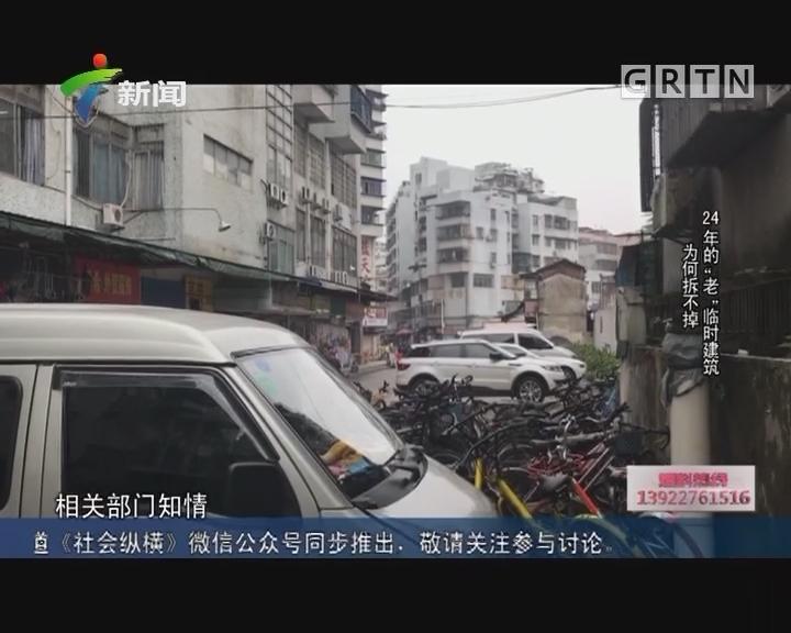"""20170509《社会纵横》24年的""""老""""临时建筑 为何拆不掉"""